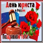 Картинка День юриста в России с цветами