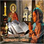 Картинка Дмитриевская родительская суббота со свечей