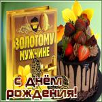 Картинка  днем рождения золотому мужчине