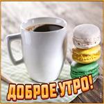 Картинка доброе утро, кофе с печенькой
