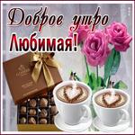 Картинка доброе утро любимая с кофе