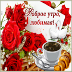 Картинка доброе утро любимой с кофе