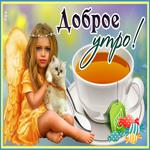 Картинка доброе утро с ангелочком
