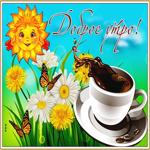 Картинка доброе утро с кофе