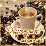 Картинка доброе утро с кофейными зернами