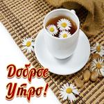 Картинка доброе утро с ромашковым чаем
