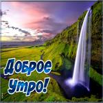 Картинка доброе утро с водопадом