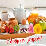 Картинка доброе утро с завтраком