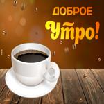 Картинка доброго утра и кофейного настроения