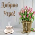 Картинка доброго утра с охапкой тюльпанов