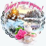 Картинка доброго зимнего утречка