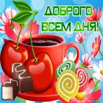 Картинка добрый день с кофе