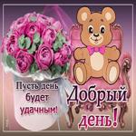 Картинка добрый день с цветами