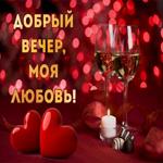 Картинка добрый вечер, моя любовь