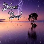 Картинка добрый вечер с дождем