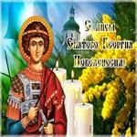 Картинка гиф с Днем Святого Георгия Победоносца
