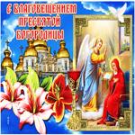 Картинка гиф Благовещение Пресвятой Богородицы