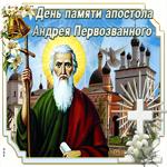Картинка гиф День Андрея Первозванного