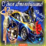 Картинка гиф День автомобилиста