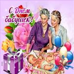 Картинка гиф День бабушек