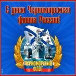 Картинка гиф День Черноморского флота России