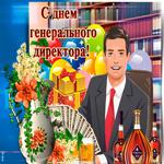 Картинка гиф День генерального директора