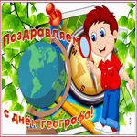 Картинка гиф День географа