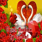 Картинка гиф день любви — Ту бе-Ав