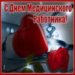 Картинка гиф день медицинского работника