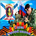 Картинка гиф День морской пехоты