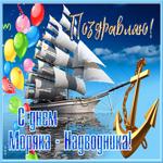 Картинка гиф День моряков-надводников