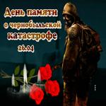 Картинка гиф день памяти о чернобыльской катастрофе