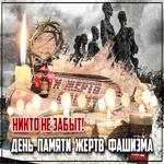 Картинка гиф День памяти жертв фашизма