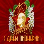 Картинка гиф День пионерии