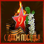 Картинка гиф День Победы