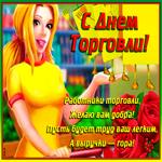 Картинка гиф День работников торговли