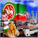 Картинка гиф День Республики Татарстан