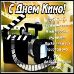Картинка гиф День российского кино