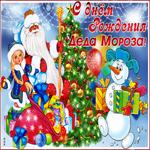 Картинка гиф День рождения Деда Мороза
