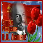 Картинка гиф День Рождения Ленина