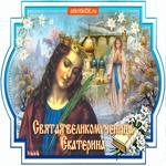Картинка гиф День Святой Екатерины