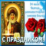 Картинка гиф День святой равноапостольной княгини Ольги