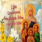 Картинка гиф День святых мучениц Веры, Надежды, Любови и матери их Софии