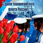 Картинка гиф День тихоокеанского флота России