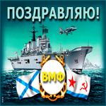 Картинка гиф День ВМФ