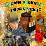 Картинка гиф День военного разведчика