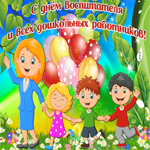 Картинка гиф День воспитателя и всех дошкольных работников
