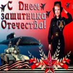 Картинка гиф День защитника отечества