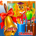 Картинка гиф День Знаний - 1 Сентября