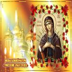 Картинка гиф Икона Божией Матери «Умягчение злых сердец»